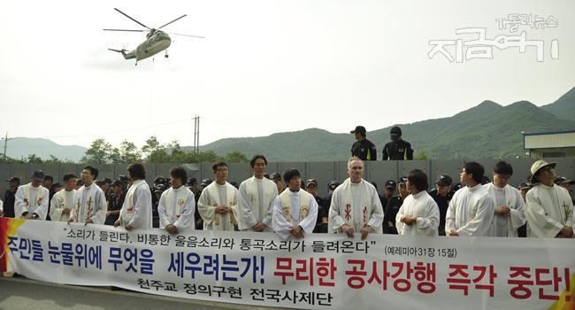 정의구현사제단  밀양 송전탑 반대 이미지 검색결과